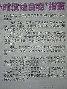 韩慧慧问话 1