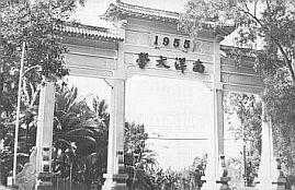1958年南大的校匾