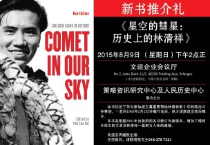 Comet flyer