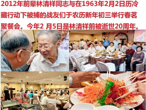 2012年春茗聚餐会