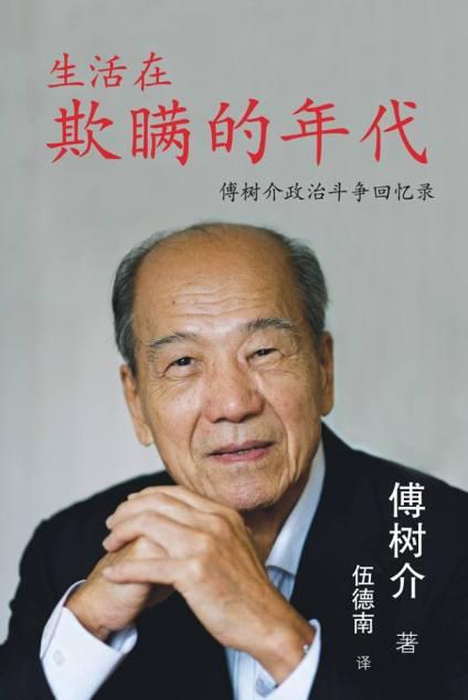 生活在欺瞒的年代(中文版封面)