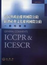 经济、社会化文化权利国际公约